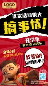 红色创意影视热点哪吒产品促销活动宣传通用海报