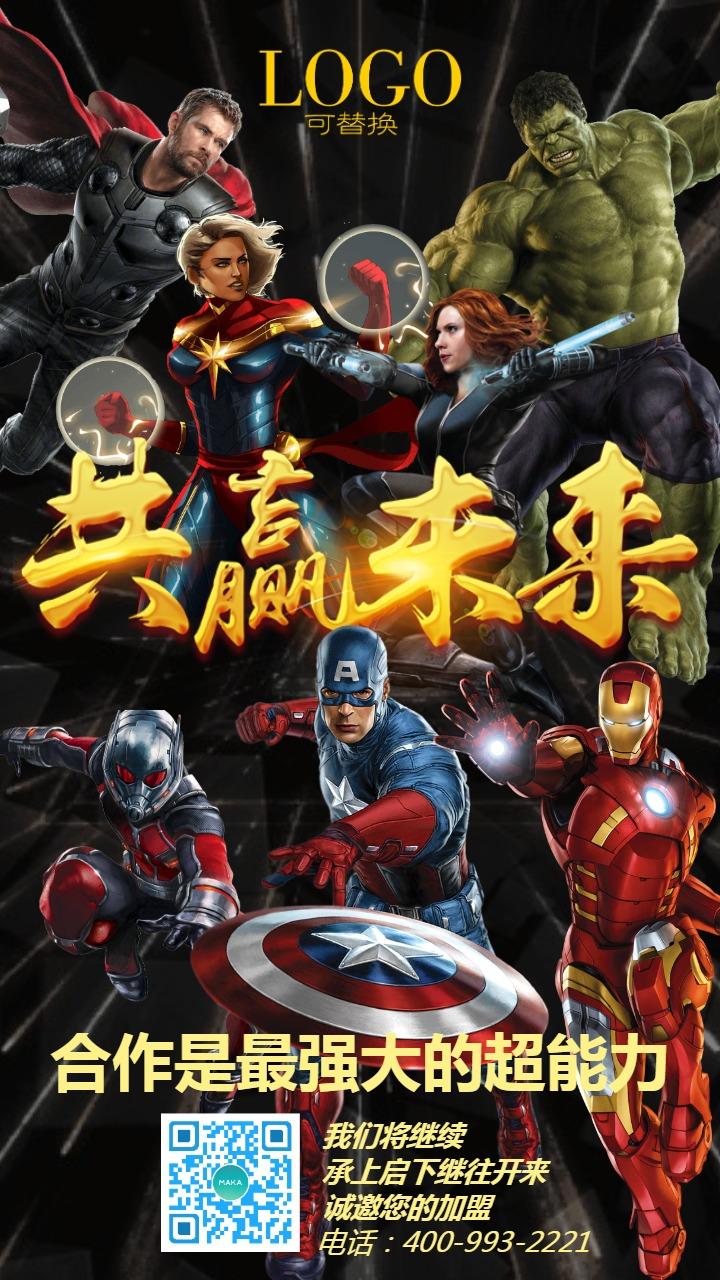 复仇者联盟漫威英雄共赢未来企业招商加盟海报