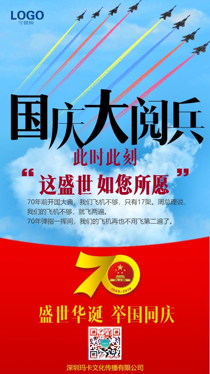 红色蓝天国庆节大阅兵70周年祝福海报