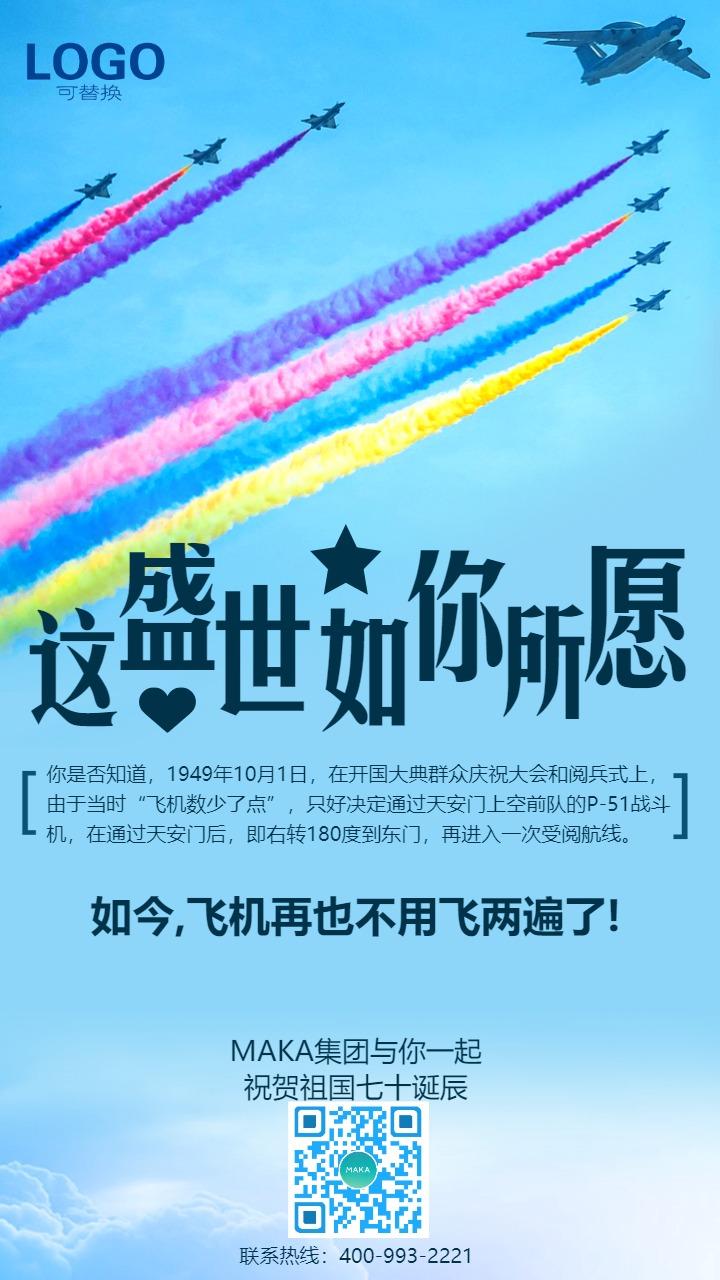 蓝色清新国庆阅兵飞机这盛世如你所愿祝福海报