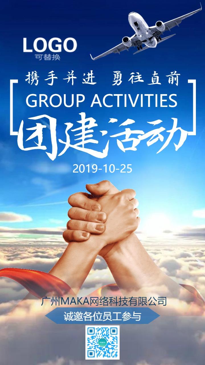 蓝色商务大气团队建设培训拓展公司文化团建海报