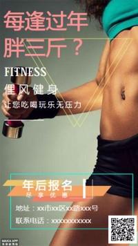 春节春季健身房运动锻炼减肥促销海报