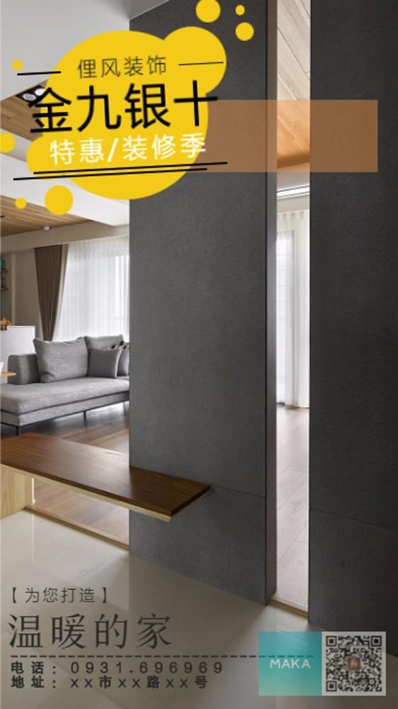 装饰设计家居家具高端全屋定制装修季节