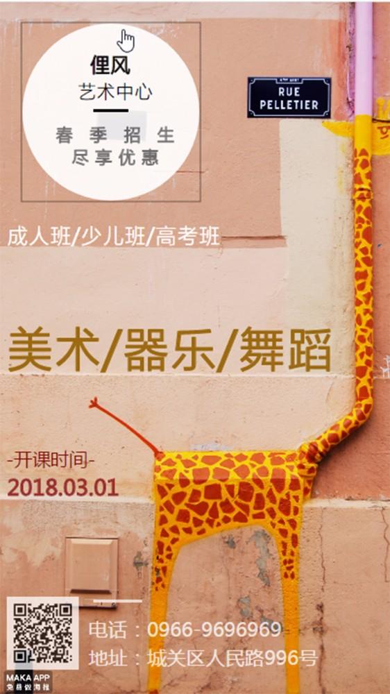 画室艺术班培训中心假期新学期开春招生优惠海报