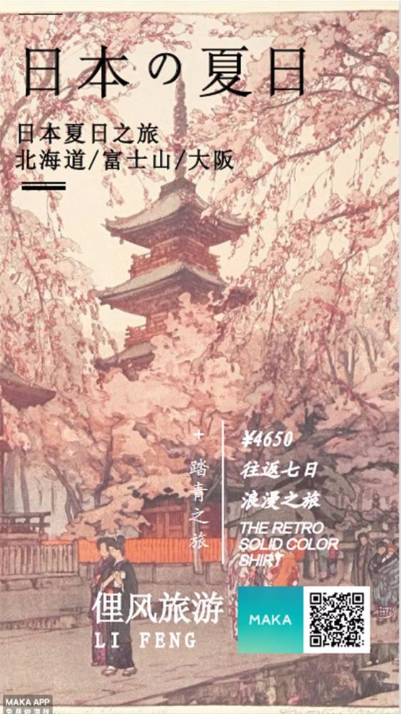 日本出国国际蜜月毕业踏青旅游