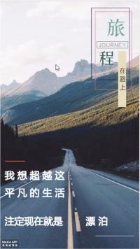 青春旅行励志在路上海报