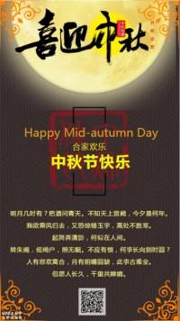 正月十五喜迎中秋、元宵节快乐祝福海报
