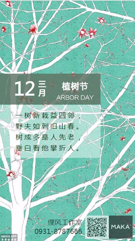 植树节种树公益海报