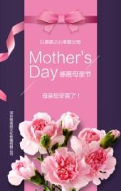 高端唯美感恩母亲节祝福贺卡企业宣传H5