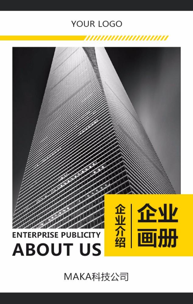 公司介绍 公司宣传 公司简介 企业画册 企业介绍  企业简介 企业宣传 创意 高端 科技 时尚