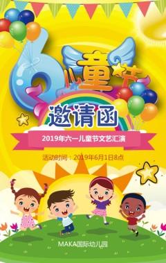 六一儿童节幼儿园学校文艺汇演邀请函企业宣传H5