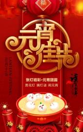 2019猪年元宵节中式企业通用宣传H5
