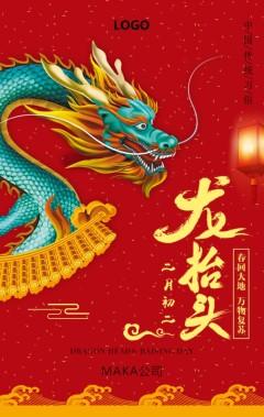 龙抬头传统节日剪龙头剃龙须二月二龙抬头企业宣传