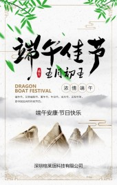 中国风端午节祝福贺卡企业宣传H5