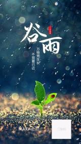 谷雨节二十四节气海报