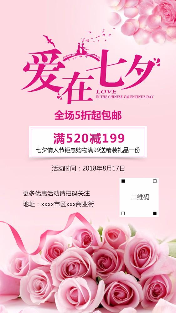 七夕情人节促销海报七夕促销约惠七夕浪漫七夕爱在七夕