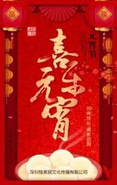 2019猪年元宵节中国风企业通用宣传H5