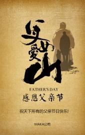 父亲节贺卡父亲节企业祝福贺卡个人祝福贺卡复古贺卡感恩父亲节贺卡