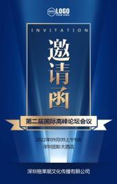 蓝色互联网科技企业峰会发布会会议邀请函宣传H5