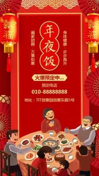 春节团圆饭年夜饭预定海报