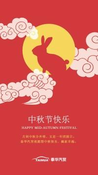 中秋节日贺卡海报