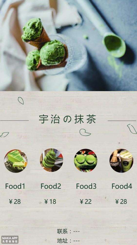 抹茶甜品海报