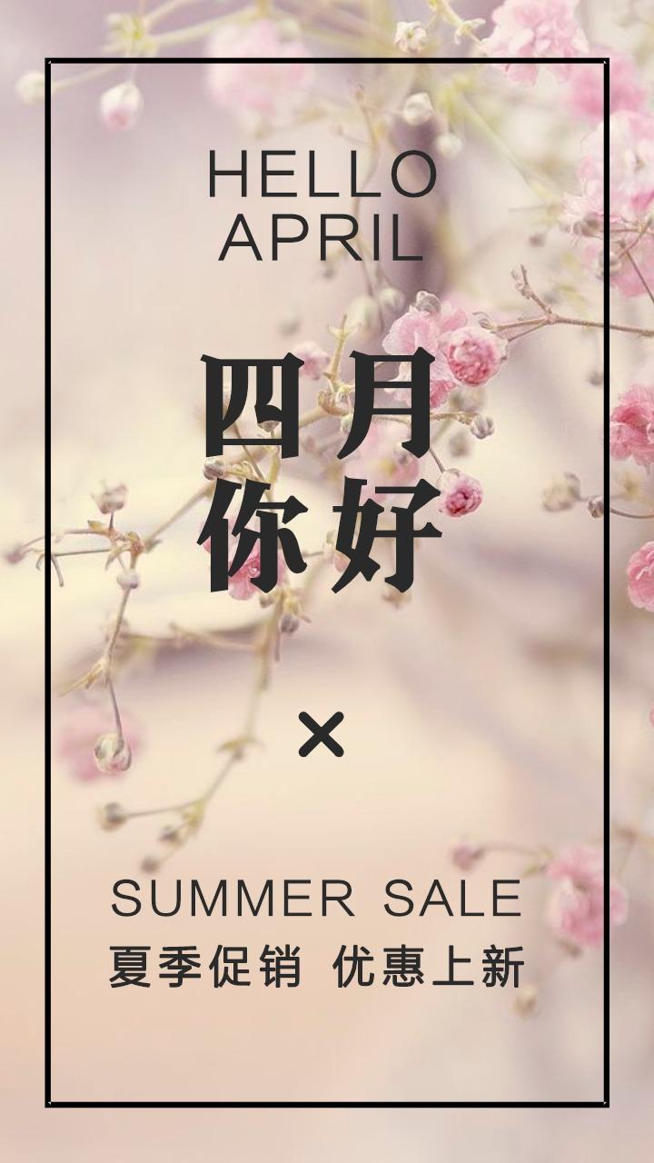 四月你好夏季促销活动上新店铺宣传海报模板