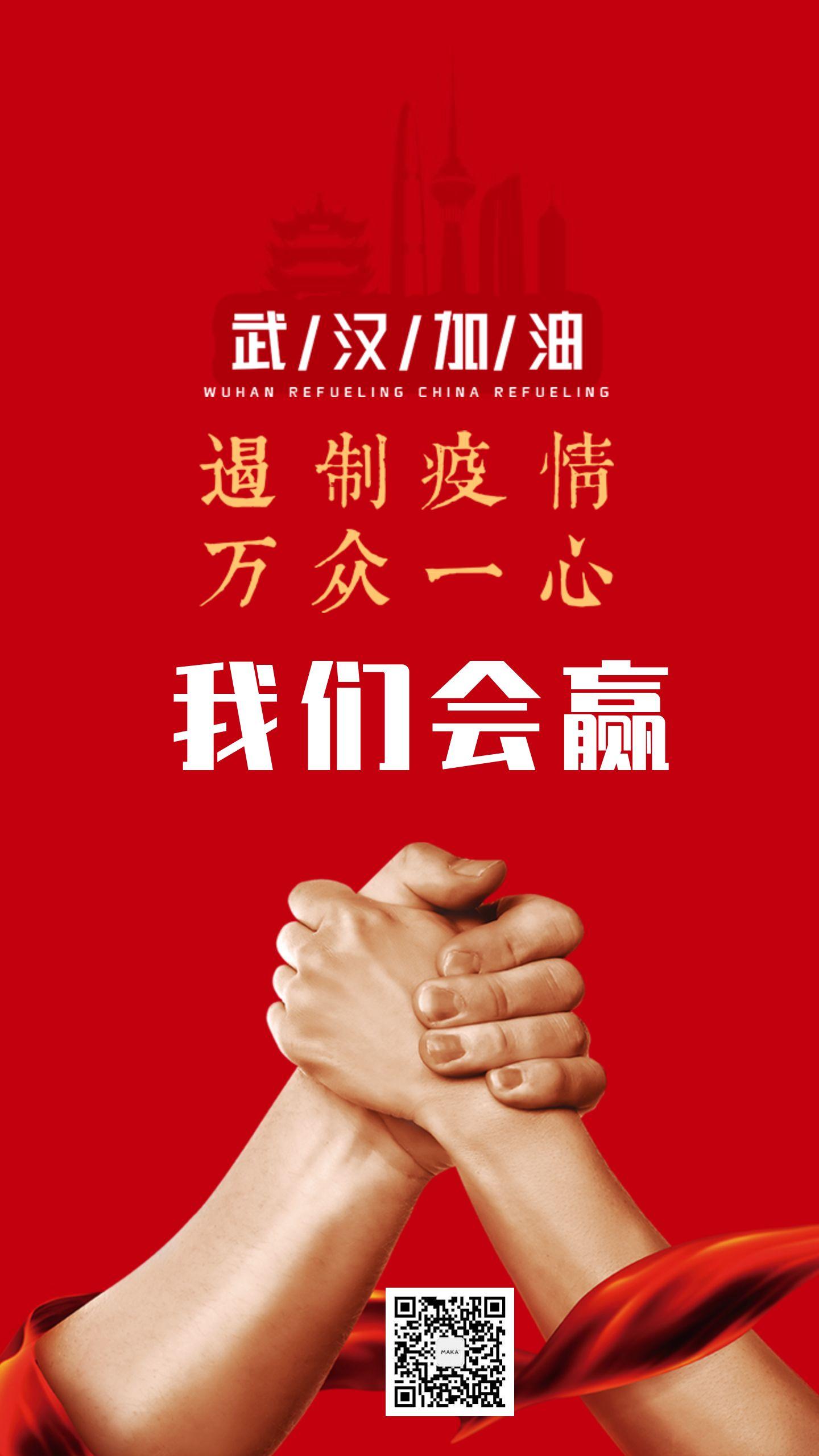 疫情防范众志成城预防新型肺炎冠状病毒武汉加油健康宣传海报图片