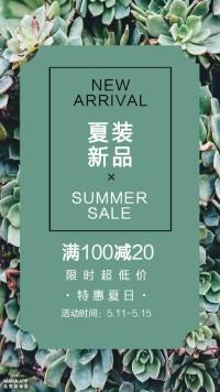 清新文艺夏日商品促销海报