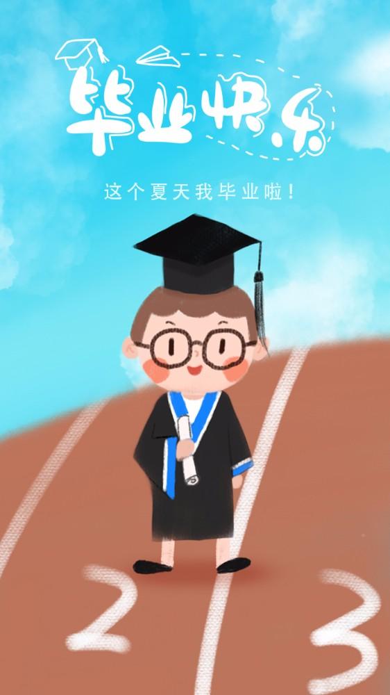 毕业季简约手绘毕业快乐海报koko