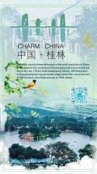 中国桂林旅游景点介绍