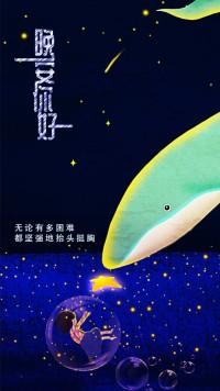 晚安你好心情日签插画背景晚安海报