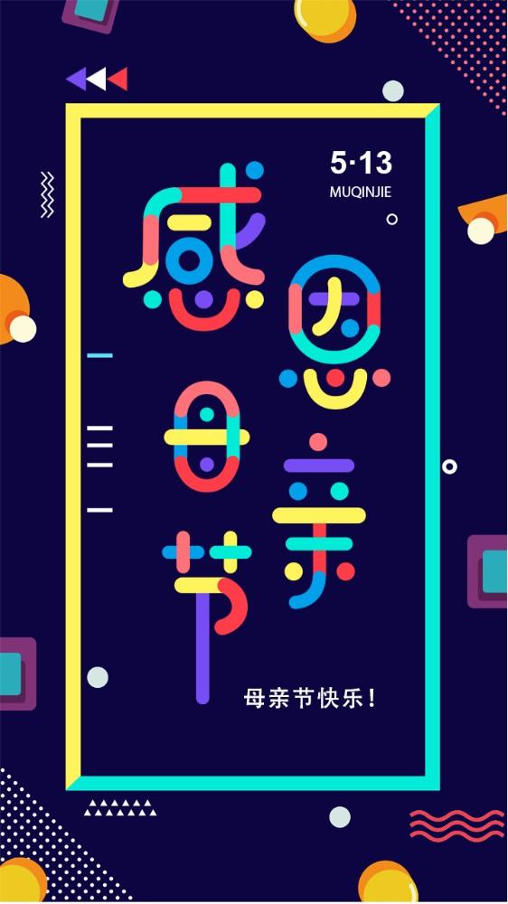 创意母亲节快乐字体母亲节海报