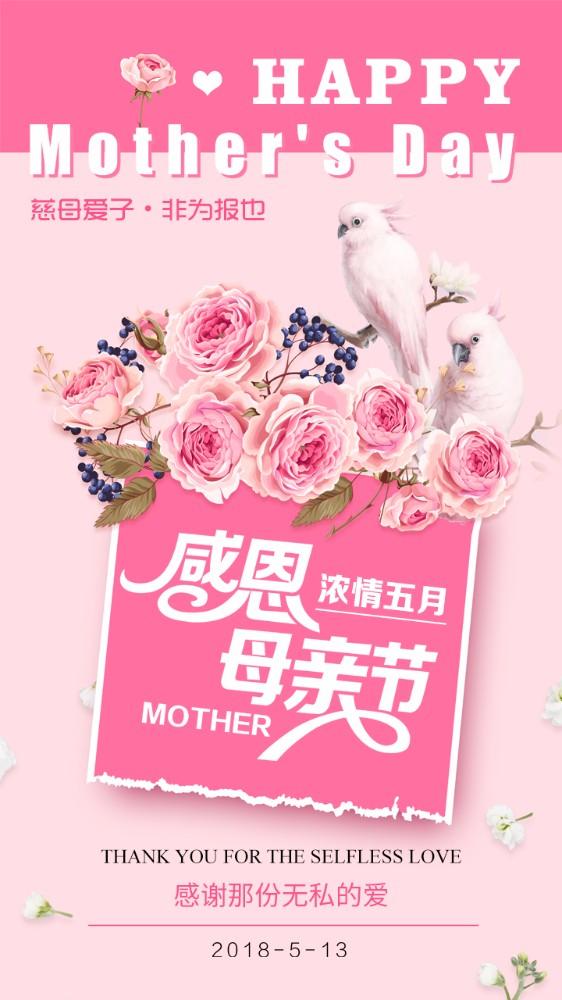 感恩母亲节浪漫粉色母亲节母亲节快乐