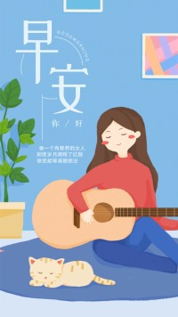 早安你好插画系列心情语录海报