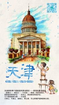 天津旅游景点介绍旅行社宣传海报