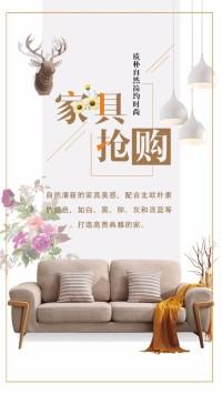 家具抢购家具家具优惠促销海报