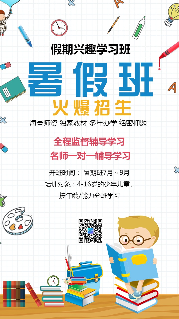 简约卡通暑假班培训班招生教育手机版培训宣传海报