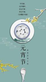 正月十五简约复古个人元宵节祝福海报