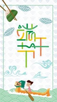 端午节企业个人通用文化节日宣传小清新中国风插画原创设计海报视频宣传