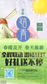 春游踏青 旅行 春季旅行 春季踏青 春季出游 旅行社宣传 旅行推广