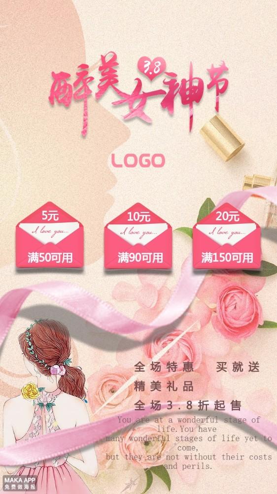 38妇女节/女神节/女人节/醉美女神节促销海报年 新年 节日促销 扫一扫 微商