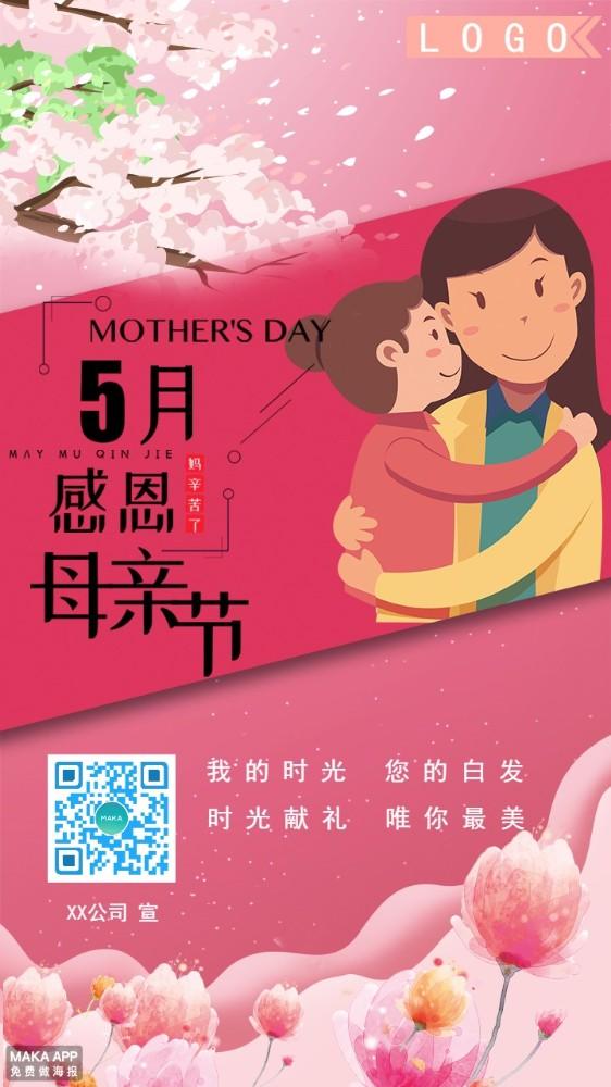 感恩母亲节温馨母亲节祝福贺卡母亲节祝福海报
