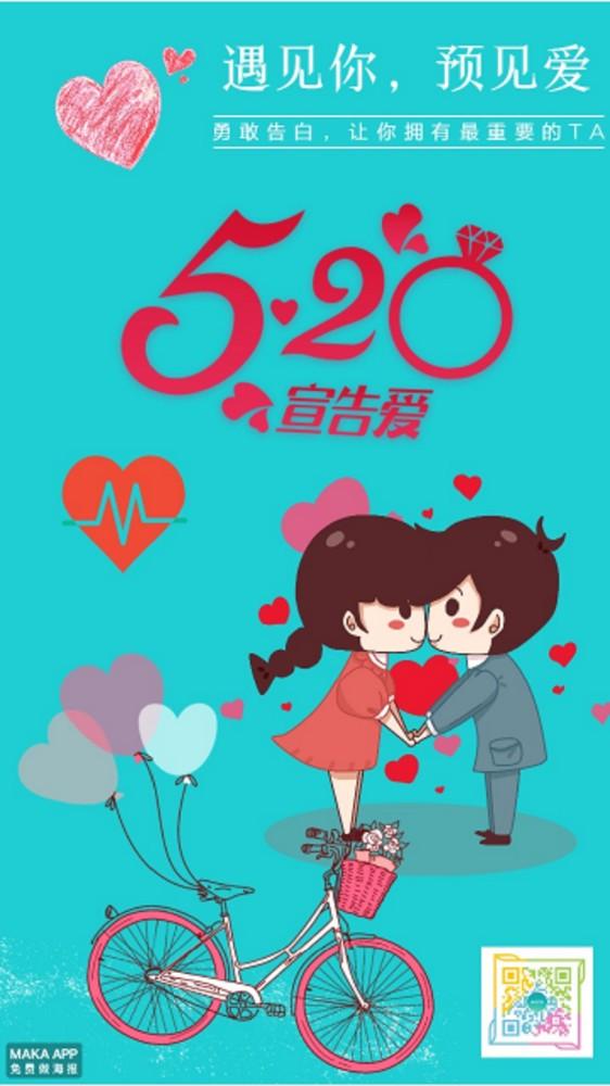 520情人节祝福/表白/贺卡