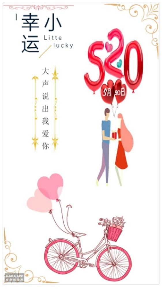 520 浪漫表白