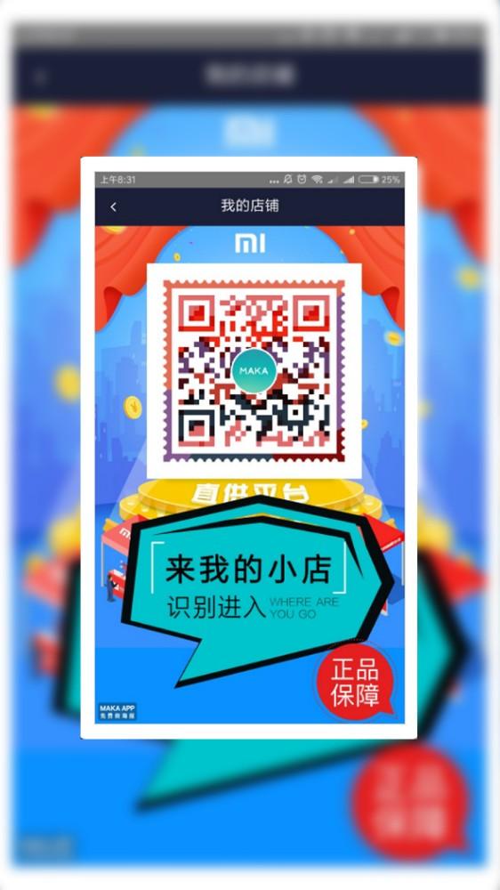 二维码扫描 二维码宣传  微信宣传店铺网店