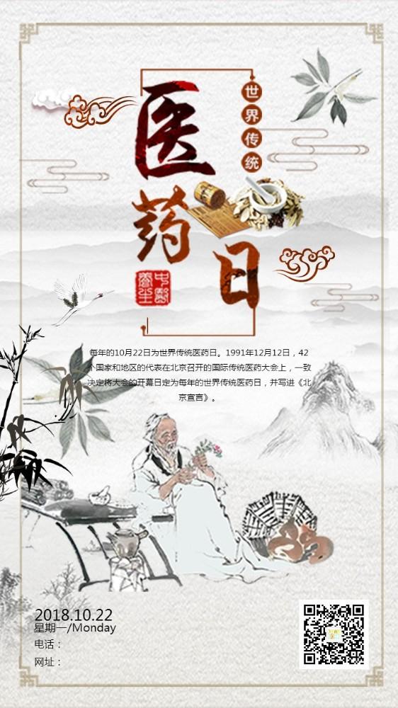 世界传统医药日