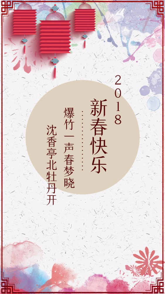 2018春节寄语 春节贺卡 新年书签 春节海报 模板