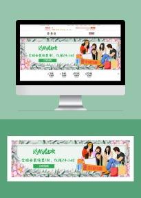 购物节清新文艺电商通用促销banner