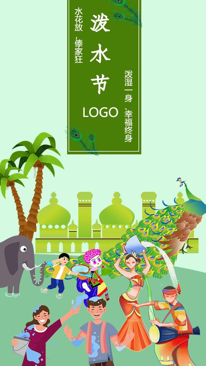 泼水节卡通风格互联网通用傣族风情海报